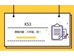 KS3培训课程
