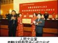 奥鹏远程教育中心——诚邀合作