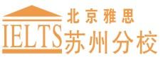 苏州北京雅思培训中心