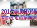2012年美剧年度十强新鲜出炉