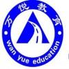 武汉工程大学(会计)专升本