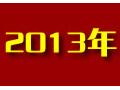 2013国家公务员考试行测考试趣题盘点