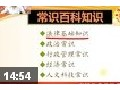 2013年重庆公务员笔试视频-----判断推理 (421播放)