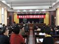 贵州省审计厅举行国防教育报告会