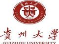 贵州大学 (4)