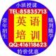 学专业英语技术到北京朝阳专业英语培训学校来,双赢