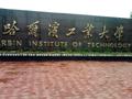 哈尔滨工业大学2012