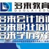 郑州市郑东新区会计暑期培训班/郑州市会计暑期培训机构