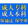 2013天津市成人教育专本科招生开始报名