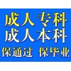 天津大学2013年成人高考报名简介