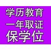 天津成人教育,专科本科,国家承认学历