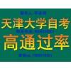 天津大学高自考业余班高通过率一年毕业