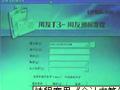 2013年11月9日电算化1 (194播放)
