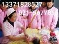 上海月嫂培训班.一学就会的赚钱机会不容错过!点击:5589 (2187播放)
