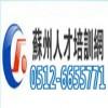 苏州单证员培训_国际商务单证员培训