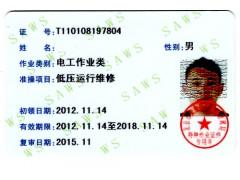 北京电气焊操作证、电工高低压培训