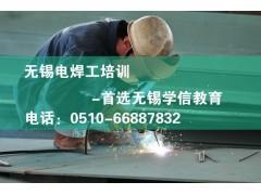 无锡惠山区电焊工培训新版焊工证培