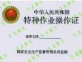 安监局特种作业人员操作证 (6)