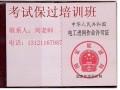 能源局电工进网作业证 (7)
