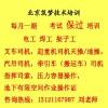 北京行车驾驶员培训班每月一期