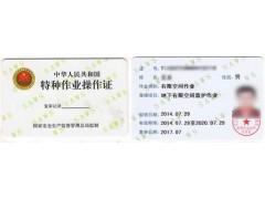 2015北京地下有限空间作业培训班报