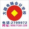 惠州市电脑维修、网络培训  到方圆学校