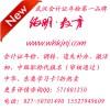 武昌会计继续教育网上培训_武汉市会计证年检网上学习