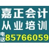 武汉会计从业培训学校哪个口碑好