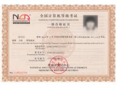 全国计算机一级报名通知-北京