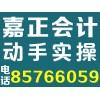 武汉会计实操入门培训,会计培训学校