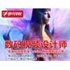 上海哪里有视频剪辑培训 上海数码视频设计师培训
