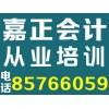 武汉会计从业证培训学校