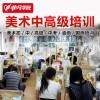 上海成人美术培训班 培养艺术工作者的摇篮