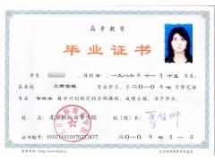 北京国际商务学院民办大专本科报名