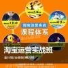 上海暑假淘宝店铺培训班、淘宝培训多少钱