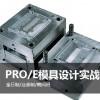 上海Pro/e模具培训、Pro/e培训多少钱