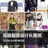 上海服装设计就业班