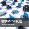 上海MCSE网络工程师培训、MCSE认证培训