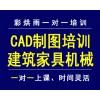 成都CAD建筑工程家具制图机械制图培训——彩烘雨一对一培训