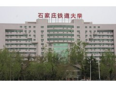 2016年石家庄铁道大学成人高考招生