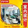 上海室内手绘效果图培训 技能学在手就业不用愁