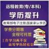 广州专业学历培训,天河新世界教育培训辅导班