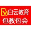 苏州网店营销培训 苏州网店培训课程
