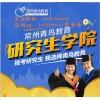 常州哪里有研究生报名点 2016江苏省在职研究生考试时间