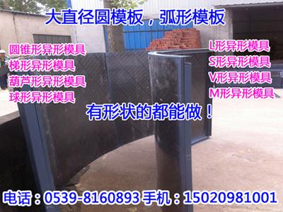 异型钢模混凝土定型模板厂家电话