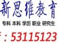 苏州好工作从好学历开始 选择正确很重要 (4)