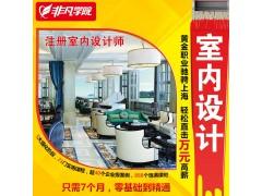上海室内设计培训、3dmax培训班、徐