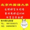 常州研究生培训班 北京外国语大学管理学硕士招生