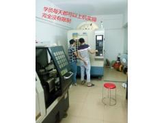 CNC数控编程培训学校,东莞市内哪有