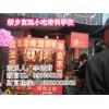 南阳对台湾啤酒醉鸭认可度怎么样 爆烤鸭配方学习
